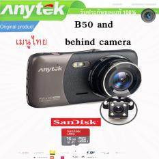 Anytek Car Dash Cam Camera DVR B50 and behind camera Car camera กล้องติดรถยนต์พร้อมกล้องหลัง Full HD 1080P G-Sensor และ Micro SD card 16 GB
