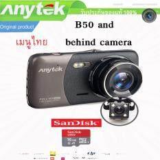 ซื้อ Anytek Car Dash Cam Camera Dvr B50 And Behind Camera Car Camera กล้องติดรถยนต์พร้อมกล้องหลัง Full Hd 1080P G Sensor และ Micro Sd Card 16 Gb Anytek