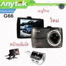 ราคา Anytek Car Dash Cam Camera กล้องติดรถยนต์ Dvr รุ่น G66 หน้าจอทัชสกรีน Touch Screen เมนูภาษาไทย กล้องหน้า กล้องหลัง Full Hd และ ที่ชาร์จแบตในรถยนต์ Anytek กรุงเทพมหานคร