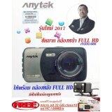ราคา ๋anytek กล้องติดรถยนต์หน้าหลัง Full Hd 1920X1080 B50ชัดทั้งหน้าและหลัง Dual Car Cameraพร้อมอุกรณ์ครบชุดแถมฟรี Micro Sd Card 32 Gb Kingston แท้ของศูนย์ Anytek ออนไลน์