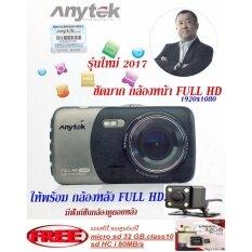 ซื้อ ๋anytek กล้องติดรถยนต์หน้าหลัง Full Hd 1920X1080 B50ชัดทั้งหน้าและหลัง Dual Car Cameraพร้อมอุกรณ์ครบชุดแถมฟรี Micro Sd Card 32 Gb Kingston แท้ของศูนย์ ถูก ใน Thailand