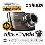 Anytek รุ่น G66 กล้องติดรถยนต์ แท้100 ระบบสัมผัส ถูก