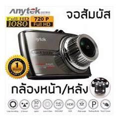 ทบทวน Anytek รุ่น G66 กล้องติดรถยนต์ แท้100 ระบบสัมผัส Anytek