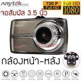 ราคา ราคาถูกที่สุด Anytek กล้องติดรถยนต์ รุ่น G66 หน้าจอทัชสกรีน Touch Screen เมนูภาษาไทย กล้องหน้า กล้องหลัง Full Hd