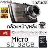 ราคา Anytek กล้องติดรถยนต์ รุ่น G66 หน้าจอทัชสกรีน Touch Screen เมนูภาษาไทย กล้องหน้า กล้องหลัง Full Hd ฟรี Micro Sd 32Gb ที่สุด