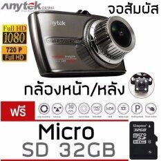 Anytek กล้องติดรถยนต์ รุ่น G66 หน้าจอทัชสกรีน (Touch Screen) เมนูภาษาไทย กล้องหน้า+กล้องหลัง Full HD ฟรี Micro SD 32GB