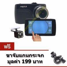 กล้องติดรถยนต์ ANYTEK G67 กล้องหน้า-หลัง จอทัชสกรีน แถมฟรี ขาจับแกนกระจก