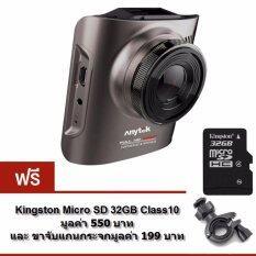 Anytek กล้องติดรถยนต์ A3 แถมฟรี Kingston Micro SD 32GB Class10 และ ขาจับแกนกระจก