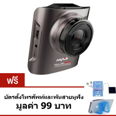 Anytek กล้องติดรถยนต์  A3 Chipset Novatek 96655 (WDR) Sensor Sony IMX322 แถมฟรี บัตรตั้งโทรศัพท์และพันสายหูฟัง มูลค่า 99 บาท