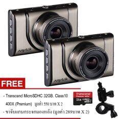 Anytek กล้องติดรถยนต์ (แพ็คคู่) รุ่น A100+(Plus) WDR Novatek96650+SensorAR0330 Full HD 1080P Original (สีทอง)+ฟรี Transcend MicroSDHC 32GB.Class10 400X(พรีเมี่ยม)+ขาจับแกนกระจกมองหลัง