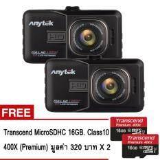 Anytek กล้องติดรถยนต์ (แพ็คคู่) รุ่น A98 WDR Full HD1080P Novatek96220 + AR0330 จอภาพ 3นิ้ว Original (สีดำ) + Transcend MicroSDHC 16GB. Class10 400X  พรีเมี่ยม (รับประกัน 1ปี)