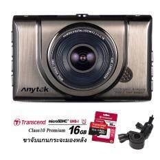 ขาย ซื้อ Anytek กล้องติดรถยนต์ รุ่น A100 Plus Wdr Novatek96650 Sensorar0330 Full Hd 1080P Original สีทอง ฟรี Transcend Microsdhc 16Gb Class10 400X พรีเมี่ยม ขาจับแกนกระจกมองหลัง ใน กรุงเทพมหานคร