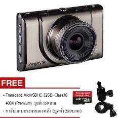ขาย Anytek กล้องติดรถยนต์ รุ่น A100 Plus Wdr Novatek96650 Sensorar0330 Full Hd 1080P Original สีทอง ฟรี Transcend Microsdhc 32Gb Class10 400X พรีเมี่ยม ขาจับแกนกระจกมองหลัง ออนไลน์