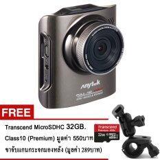 Anytek กล้องติดรถยนต์ รุ่น A3 (เซ็ตพรีเมี่ยม) Novatek96655 + Sony IMX322 Sensor WDR Full HD 1080P Original (สีน้ำตาล) + Transcend MicroSDHC 32GB. Class10 400X Premium + ขายึดแกนกระจกมองหลัง (รับประกันสินค้า 1ปี)