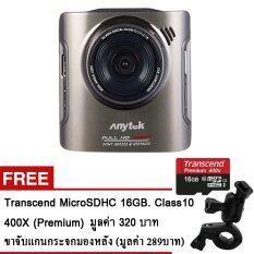 Anytek กล้องติดรถยนต์ รุ่น A3 Novatek96655 + Sony IMX322 Sensor WDR Full HD 1080P Original (สีน้ำตาล) + Transcend MicroSDHC 16GB. Class10 (พรีเมี่ยม) + ขาจับแกนกระจกมองหลัง (สินค้ารับประกัน 1ปี)