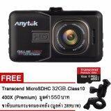 ขาย Anytek กล้องติดรถยนต์ รุ่น A98 Full Hd Wdr Novatek96220 Ar0330 จอภาพ 3นิ้ว Original สีดำ Transcend Microsdhc 32Gb Class10 400X พรีเมี่ยม รับประกัน 1ปี กรุงเทพมหานคร