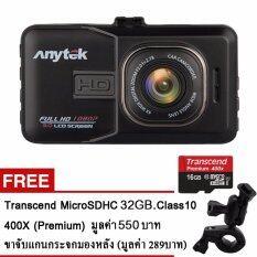 Anytek กล้องติดรถยนต์ รุ่น A98 Full HD WDR Novatek96220+AR0330 จอภาพ 3นิ้ว Original (สีดำ) + Transcend MicroSDHC 32GB. Class10 400X พรีเมี่ยม (รับประกัน 1ปี)