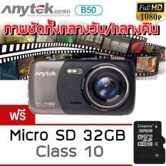 "Anytek กล้องติดรถยนต์ รุ่น SAFEFIRST B50 Big Screen 4"" FullHD แถมMicro SD 32GB Class 10"