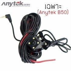 Anytek กล้องมองหลังกันน้ำ ไฟ LED (Black)  (เฉพาะรุ่นB50)