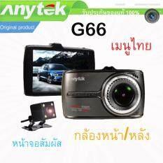 Anytek Original NT96655 Car Dash Cam Camera กล้องติดรถยนต์ DVR รุ่น G66 หน้าจอทัชสกรีน (Touch Screen) เมนูภาษาไทย กล้องหน้า+กล้องหลัง Full HD