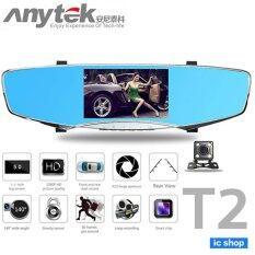 Anytek รุ่น T2 กล้องกระจกมองหลัง 2 กล้อง 1080P FHD DVR มี WDR