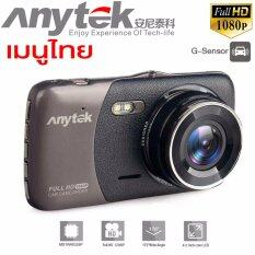 "Anytek กล้องติดรถยนต์ รุ่น SAFEFIRST B50 Big Screen 4"" FullHD MetalCase"