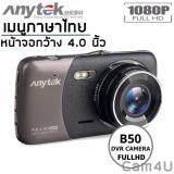 ขาย Anytek กล้องติดรถยนต์ รุ่น Safefirst B50 Big Screen 4 Fullhd Metalcase Anytek ถูก