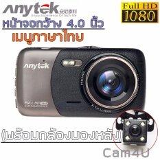 "Anytek กล้องติดรถยนต์ รุ่น SAFEFIRST B50 Big Screen 4"" FullHD MetalCase (พร้อมกล้องมองหลัง)"