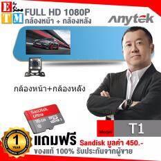 ขาย ซื้อ Anytek รุ่น T1 กล้องหน้าติดรถยนต์ กล้องหลัง Car Dvr Camera Recorder เมนูไทย Wdr 170 Wide Full Hd 1080P แถมฟรี Sandisk Micro Sd 16 Gb Class10 สินค้าของแท้ รับประกัน 1 ปี Thailand