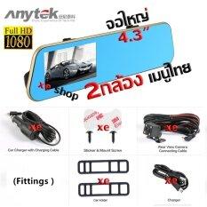 โปรโมชั่น Anytek T1C กล้องติดรถยนต์ 2กล้อง 170O จอ4 3นิ้ว เป็นกล้องถอยหลังได้ด้วย Full Hd 1080P