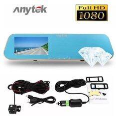 ซื้อ Anytek T1C กล้องติดรถยนต์ 2กล้อง 170O จอ4 3นิ้ว เป็นกล้องถอยหลังได้ด้วย Full Hd 1080P ใหม่