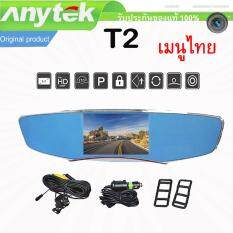 Anytek T2 Car Dash Cam Camera กล้องติดรถยนต์ มีกล้องมองหลัง DVR Anytek T2 มี  G-sensor จอ  เลนส์กล้องหน้า กว้าง 170 องศา / เลนส์กล้องหลัง กว้าง 120 องศา เมนูไทย