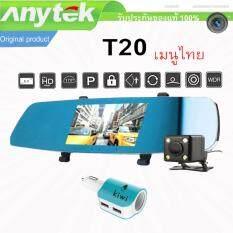 "Anytek T20 Car Dash Cam Camera กล้องติดรถยนต์แบบกระจกมองหลัง มีกล้องหน้าอละกล้องหลัง หน้าจอ 5.0"" Anytek G-sensor และที่ชาร์แบตในรถยนต์"