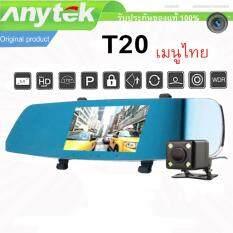 "Anytek T20 Car Dash Cam Camera กล้องติดรถยนต์แบบกระจกมองหลัง มีกล้องหน้าอละกล้องหลัง DVR หน้าจอ 5.0""  Anytek G-sensor"