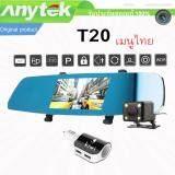 ขาย Anytek T20 Car Dash Cam Camera กล้องติดรถยนต์แบบกระจกมองหลัง มีกล้องหน้าอละกล้องหลัง Dvr หน้าจอ 5 Anytek G Sensor และที่ชาร์จแบตในรถยนต์ ราคาถูกที่สุด