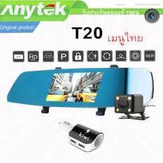 "Anytek T20 Car Dash Cam Camera กล้องติดรถยนต์แบบกระจกมองหลัง มีกล้องหน้าอละกล้องหลัง DVR หน้าจอ 5.0"" Anytek G-sensor และที่ชาร์จแบตในรถยนต์"