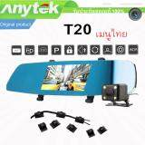 Anytek T20 Car Dash Cam Camera กล้องติดรถยนต์แบบกระจกมองหลัง มีกล้องหน้าอละกล้องหลัง Dvr หน้าจอ 5 Anytek G Sensor และ ตัวล็อคสายไฟ 8 ตัว เป็นต้นฉบับ