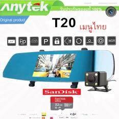 "Anytek T20 Car Dash Cam Camera กล้องติดรถยนต์แบบกระจกมองหลัง มีกล้องหน้าอละกล้องหลัง DVR หน้าจอ 5.0"" Anytek G-sensor และ Micro SD card 32GB"