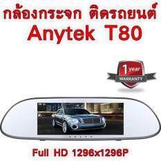 Anytek T80 กล้องติดรถยนต์ 2 Camera กล้องหน้ากล้องหลัง 7 นิ้วจอทัชสกรีน