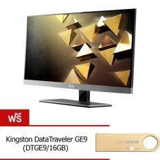 ราคา ราคาถูกที่สุด Aoc I2757Fh 67 27 Led Monitor Free Kingston Datatraveler Ge9 Dtge9 16Gb