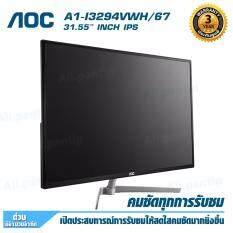 ส่วนลด Monitor Aoc I3294Vwh 67 32 Fhd Ips Black Aoc กรุงเทพมหานคร