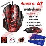 ทบทวน Apedra A7 Wire Macro Gaming Mouse เมาส์มาโครเล่นเกมส์แบบสาย รุ่น A7 สีดำ ฟรีแผ่นรองเมาส์ 1 แผ่น Apedra