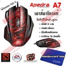 ซื้อ Apedra A7 Wire Macro Gaming Mouse เมาส์มาโครเล่นเกมส์แบบสาย รุ่น A7 สีดำ ฟรีแผ่นรองเมาส์ 1 แผ่น ใหม่ล่าสุด