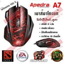Apedra A7 Wire Macro Gaming Mouse เมาส์มาโครเล่นเกมส์แบบสาย รุ่น A7(สีดำ).
