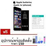 ขาย Apple แบตเตอรี่ Battery For Iphone Apple 6 Phone Built In Battery Iphone 6 Battery Tools Apple ออนไลน์