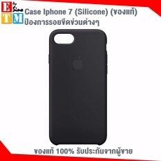Apple case iphone 8 (Silicone) / (ของแท้)