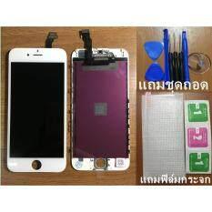 โปรโมชั่น หน้าจอApple I Phone 6 สีขาว อะไหล่มือถือ แถม ชุดถอด แถมฟิล์มกระจก