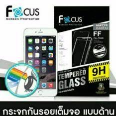 ส่วนลด ฟิล์มกระจกเต็มจอด้าน Iphone 6 6S สีขาว ของแท้ Focus กรุงเทพมหานคร