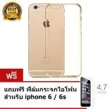 ราคา เคส Apple Iphone 6 6S แบบใส บางเพียง เคสโทรศัพท์ไอโฟน เคสมือถือ เคสใส เคสซิลิโคนกันกระแทก เคสราคาถูก ชื้อ 1 แถม 1 ออนไลน์