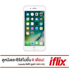 ซื้อ Apple Iphone7 Plus 128Gb Rose Gold ฟรี บัตรสมาชิก Iflix มูลค่า 600 บาท สำหรับดูหนังไม่จำกัด 6 เดือน Apple ออนไลน์